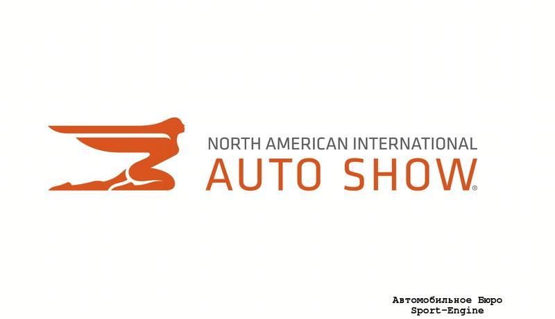 from 2020 North American International Auto Show will held in october