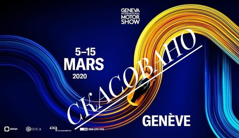 90th-geneva-international-motor-show-2020-cancelled