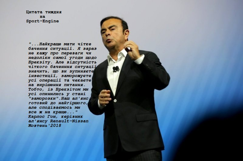 Carlos Ghosn about Brexit in autumn-2018