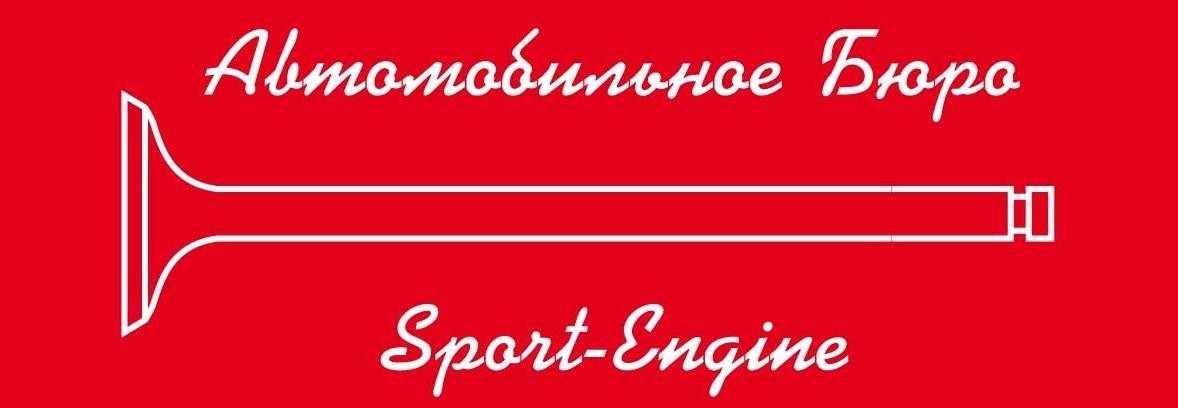 sport-engine